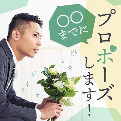 「『初婚の男女限定♡』 2022年9月18日プロポーズします!」の画像1枚目