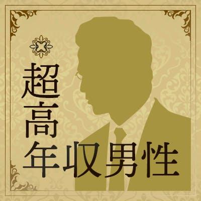 「【年収1,500万/175㎝などTOPクラスの男性】婚活ビギナー/一人参加の女性」の画像1枚目