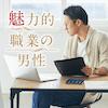 静銀・鈴与etc♡《有名企業・上場企業》&《安定収入の男性》