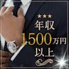 《年収1,500万円以上/経営者等》&容姿も性格も魅力的な大人紳士編
