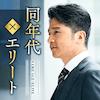 年収1000万円以上etc♡超ハイステータス&ノンスモーカーで魅力的容姿の男性編