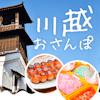 《恋活散歩 in小江戸川越》歴史情緒あふれる時の鐘と蔵の街を散策♪