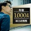 《年収1000万円以上/生涯年収2億円》高身長男性×セクシー・色気がある女性