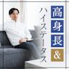 《高身長&公務員/高収入》×《理想のお相手TOP3の男性》