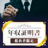 《年収証明書☆提出者限定》年収600万円以上の男性とのプレミアム企画!