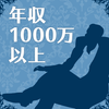 《年収1200万円以上/会社経営者などの男性》×《自分を磨いている女性》