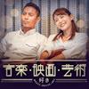 「男女30代メイン」音楽・映画・芸術好き♡年収550万円以上&リード上手な男性