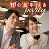 【お食事付】《程よくお酒好きな方》×《一人暮らしの男性》限定パーティー♪