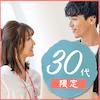 《男性33~36歳×女性30~33歳位》高学歴♥結婚したい理想の彼TOP3
