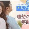 【東京・神奈川・千葉・埼玉在住】…オンライン婚活…司会進行あり