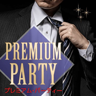 「《アラサーメイン》『魅力的容姿』『魅力的職業』の方限定PREMIUM PARTY」の画像1枚目