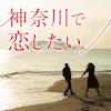 女性25歳~♡《神奈川県在住or勤務限定》 夫婦の時間を大切にできる方編