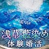 《趣味コン☆藍染》藍染でオリジナルハンカチを作ろう♥