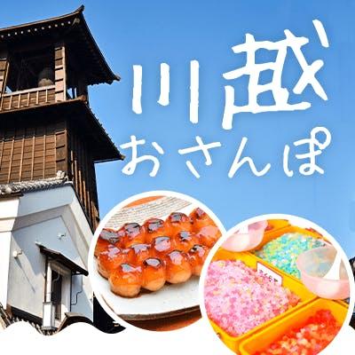 「\スタッフ同行なしで自由に♪/小江戸川越を散策♡食べ歩きツアーしよう」の画像1枚目