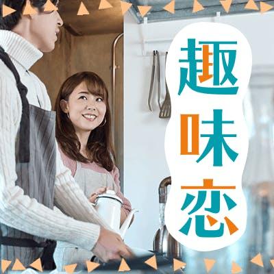 「開催確定《大人の趣味♡抹茶コン》いっしょに楽しめる♡抹茶と季節の和菓子♪」の画像1枚目