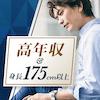 \背の高い男性が理想♡/年収1000万円以上などエリート男性♪魅力的な容姿の方