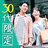 人気の初婚×30代限定♡《身長175㎝以上/高年収/安定職》