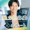 魅力的なパーツ・外見 《京阪神/関関同立+高年収などの男性》
