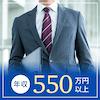 《年収550万円以上&器が大きい》 ハイステータス男性限定!