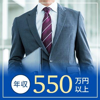 「《年収550万円以上&器が大きい》 ハイステータス男性限定!」の画像1枚目