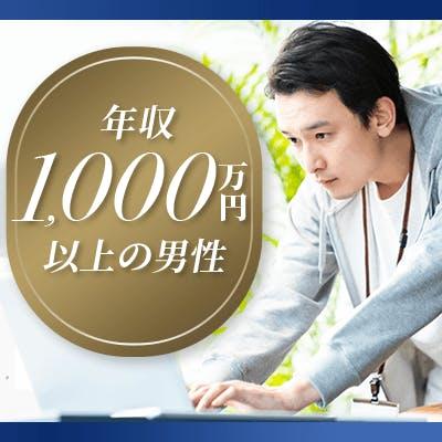 「《年収1000万円以上》&オシャレで常識のある♡自立してして家庭的な方♪」の画像1枚目