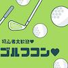 開催確定《手ぶらでゴルフ婚活♪》初心者歓迎!大人の趣味コン!ゴルフbar♡