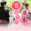 《夏までにお付き合い希望♡》洋画・邦画・アニメ好きの男女限定