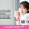 女性無料受付中♪【姉コン】長野市婚活パーティー【感染症対策済み】