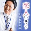 個室12対12☆「真剣な恋がしたい♡」同年代×恋人いそうと言われる男性編