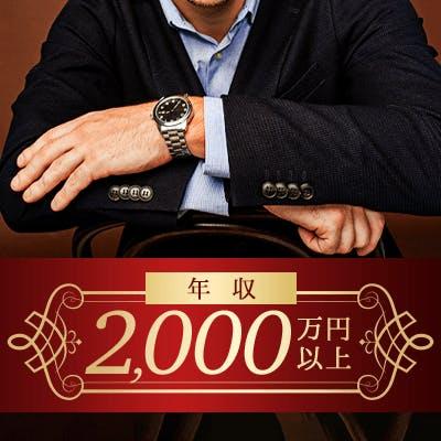 「《年収1,500万円以上》or《身長175㎝以上&年収1,300万円以上》の男性」の画像1枚目