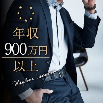 「《年収900~1,500万円以上/生涯年収2億円》などの超プレミアム男性限定♪」の画像1枚目