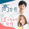《男女*20代》\ぽっちゃり女性がモテる!/高身長男子×ぽっちゃり女子企画!