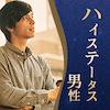 《年収800万円以上/高学歴&高収入》スーツが似合う♡若きエリート男性編