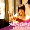 【20歳~39歳限定!】【街コン】心斎橋カジュアル恋活・婚活パーティー♪お洒落Diningで開催!年齢限定で楽しいトークで盛り上がること間違いなし!