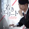 【Platinum☆婚活】年収1,000万円以上のリード上手な男性編