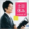 《大阪勤務or在住》で《平日休み》近距離恋愛したい方にオススメの企画!