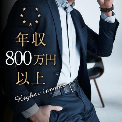 「《年収1000万円などの男性》身だしなみに気を遣う&思いやりがある&自立した方」の画像1枚目