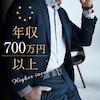 \同世代恋活♡/《年収700万円以上など》大人の余裕のある男性