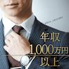 《年収1,000万円以上》《会社役員・CEO・取締役》などの男性編
