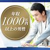 【年収1,000万円以上・家賃15万円以上など】ハイスペックな男性限定♪
