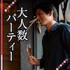 年齢非公開!恋活BAR♡《年収700~900万円などの男性×恋愛前向き女性》