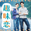 《30代/埼玉在住男女》金銭面・生活面・性格面で一致する出会い