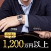 モーニング付《年収1,200万円以上など&健康的な男性》&《魅力的な容姿の方》