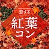 【お散歩コンin高尾山】この季節だけの景色を楽しもう♪紅葉ハイキング