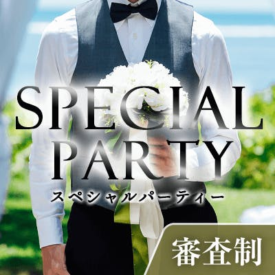 「《写真審査制スペシャルパーティー》 年収550万円以上or身長170㎝以上の男性」の画像1枚目
