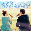 《30代男女メイン》1、2年以内に結婚前向き♡年収550万円以上etc...