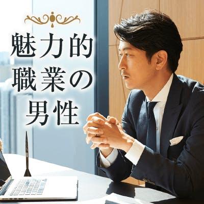 「《超高収入・生涯年収2億円》などの男性 ×芸能人に似ていると言われる女性」の画像1枚目