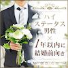 \1年以内に結婚希望/ 高身長&高収入の爽やか男性 × 埼玉県にお住まいの皆様♪