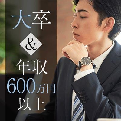 「《大卒&年収600万円の男性》恋人いそうな容姿&誠実&出会いに前向きな方」の画像1枚目