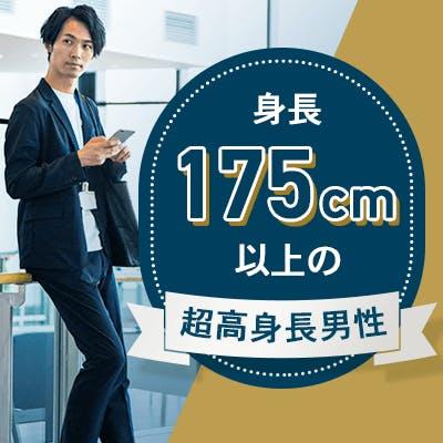 「〔身長175cm以上&初婚&年収1000万円以上などの男性〕容姿を褒められる皆様」の画像1枚目